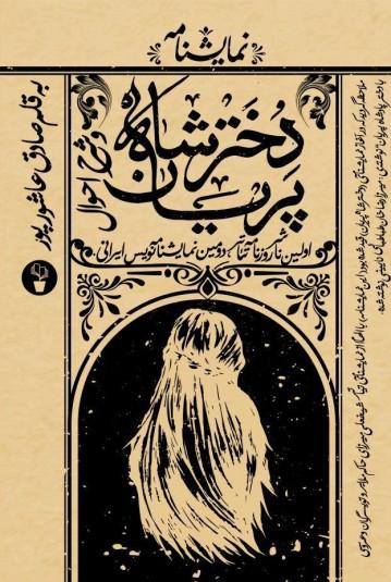 دختر شاه پریان