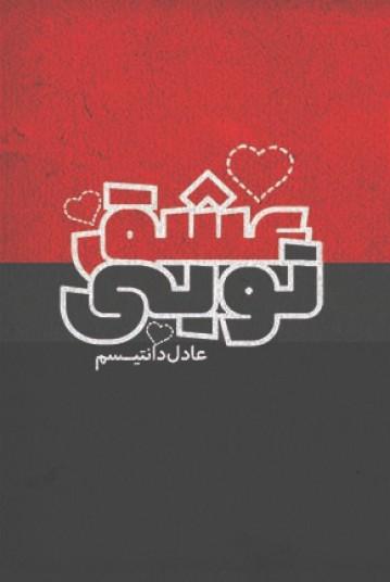 عشق تویی (پایتخت)