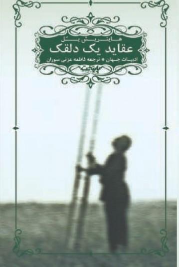 عقاید یک دلقک(پایتخت)