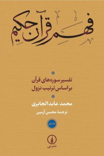 فهم قرآن حکیم (جلد اول و دوم)