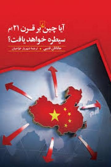 آیا چین بر قرن ۲۱ ام سیطره خواهد یافت؟