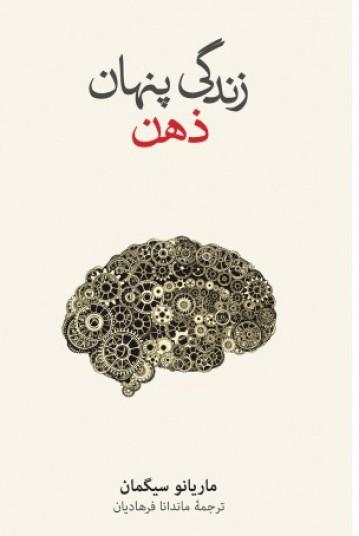 زندگی پنهان ذهن