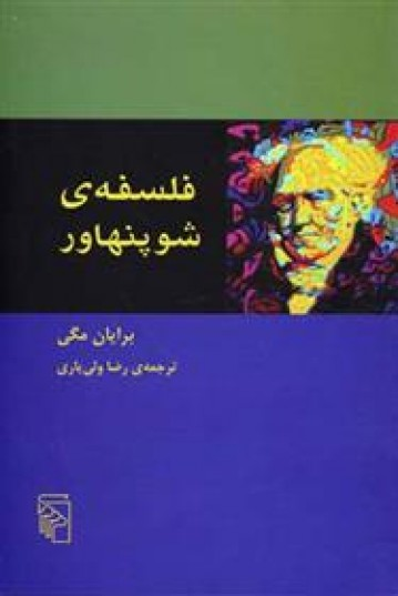 فلسفه شوپنهاور
