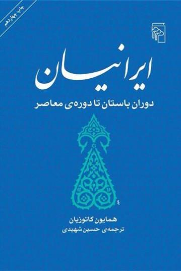 ایرانیان (دوران باستان تا دوره معاصر)