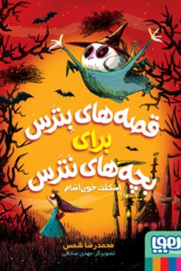 قصه های بترس برای بچه های نترس ۱ (اسکلت خون آشام)