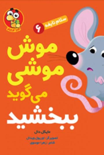 سلام نابغه -۶- موش موشی می گوید ببخشید