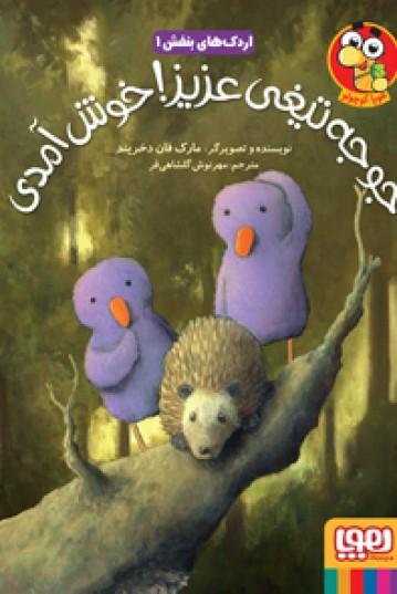 اردکهای بنفش -۱- جوجهتیغی عزیز خوش آمدی