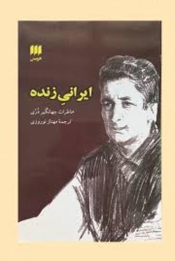 ایرانی زنده: خاطرات جهانگیر دری