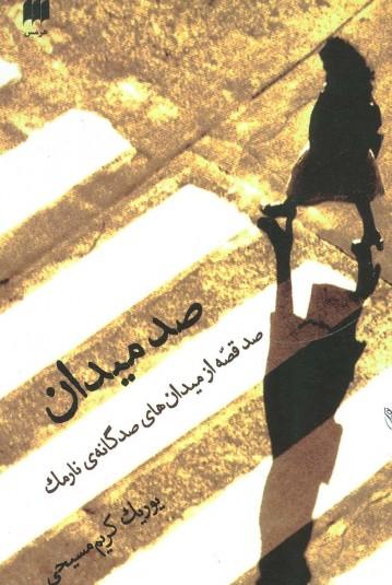 صد میدان- صد قصه از میدانهای صدگانۀ نارمک