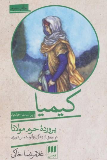 کیمیا؛ پروردۀ حرم مولانا