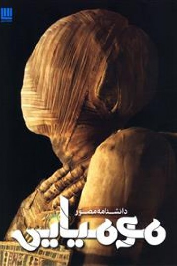 دانشنامه مصور مومیایی