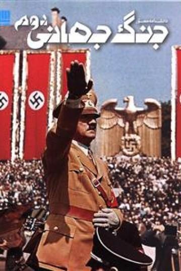 دانشنامه مصور جنگ جهانی دوم