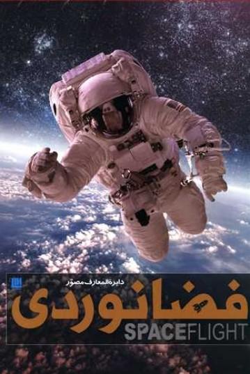 دایره المعارف مصور فضانوردی