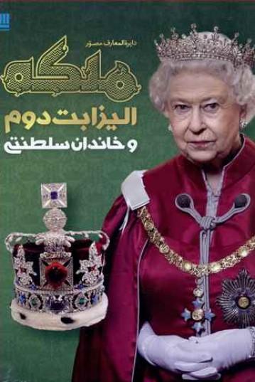 دایره المعارف مصور ملکه الیزابت دوم و خاندان سلطنتی