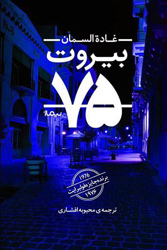 بیروت ۷۵