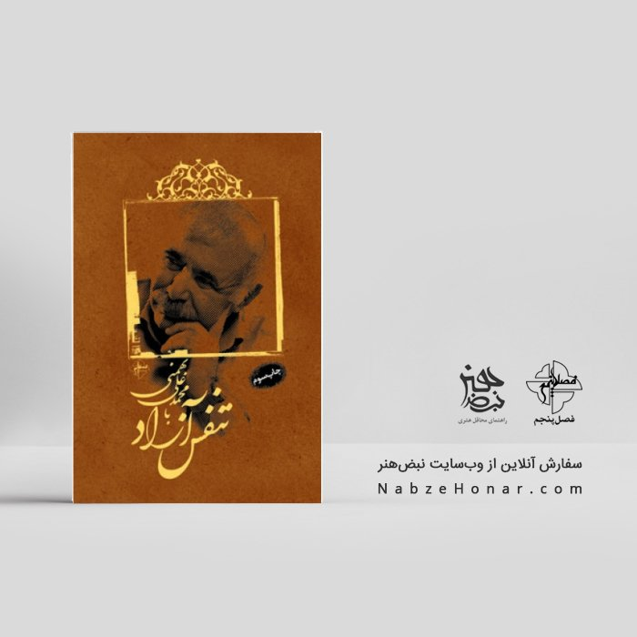 تنفس آزاد با محمد علي بهمني