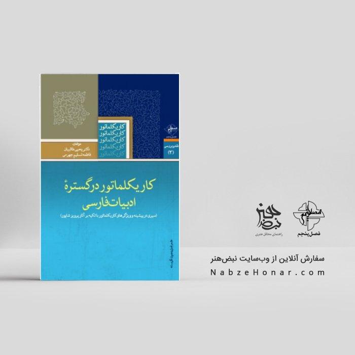 کاریکلماتور در گسترهی ادب فارسی